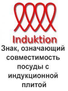 знак индукционной плиты для посуды
